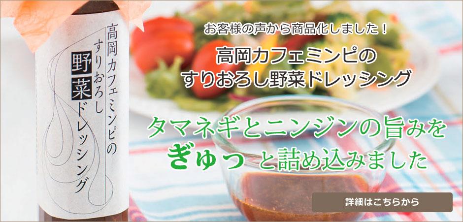 お客様の声から商品化しました! 高岡カフェミンピのすりおろし野菜ドレッシング